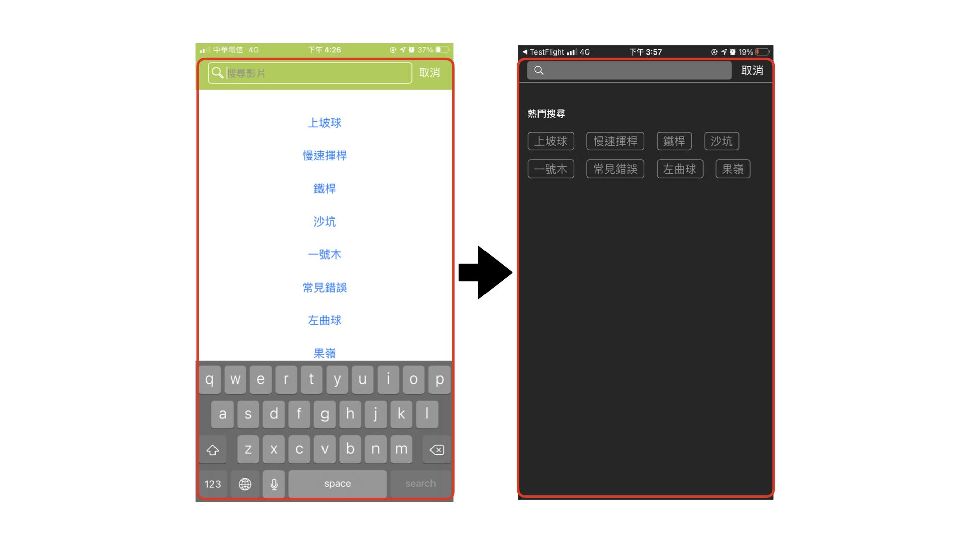 Golface App  5.4.18 _搜尋.002